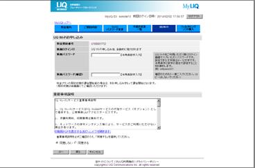 申込イメージ.png