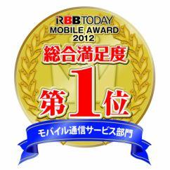 RBB満足度マーク2012