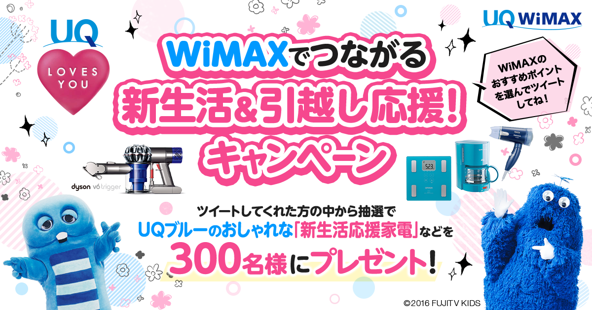 http://www.uqwimax.jp/service/information/images/1601snscp_1.png