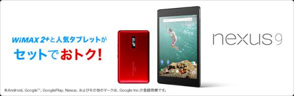 Nexus9_set.png
