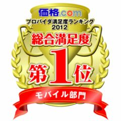 価格コム満足度第1位マーク 2012