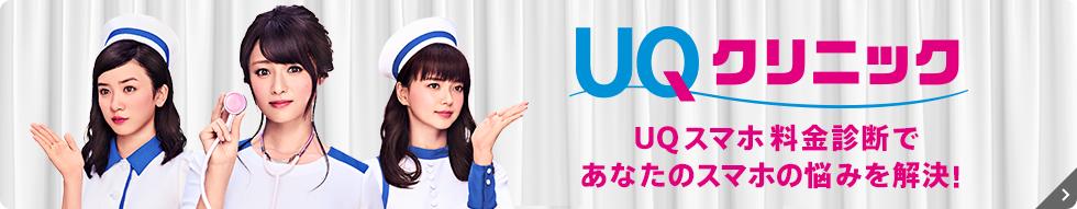 UQクリニック UQスマホ料金診断であなたのスマホの悩みを解決!