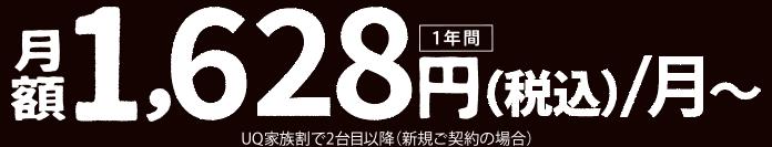 月額1,480円〜で、3GB