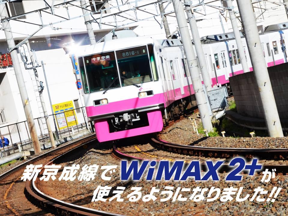 新京成_fb.jpg