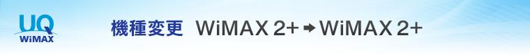 機種変更 WiMAX 2+→WiMAX 2+